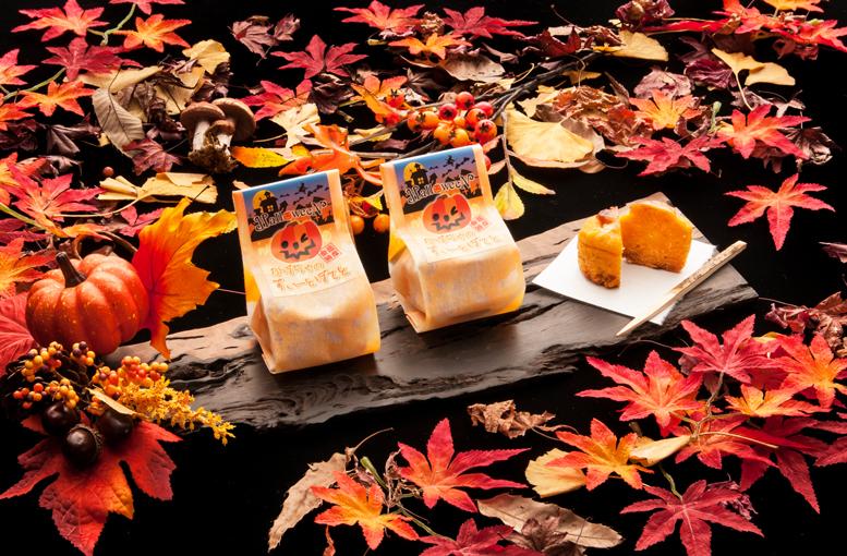 秋の代表的なお菓子