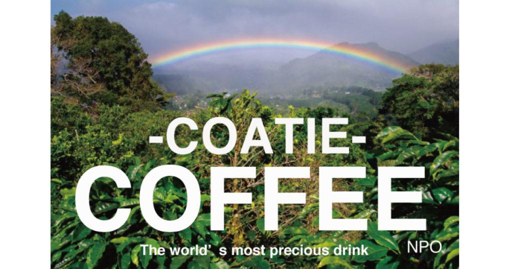 幻のコーヒー