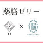 薬膳ゼリー 【TO】オリジナル第一弾