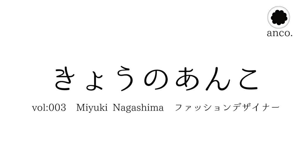 きょうのあんこ vol.003