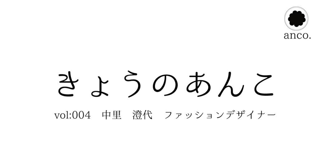 きょうのあんこ vol.004