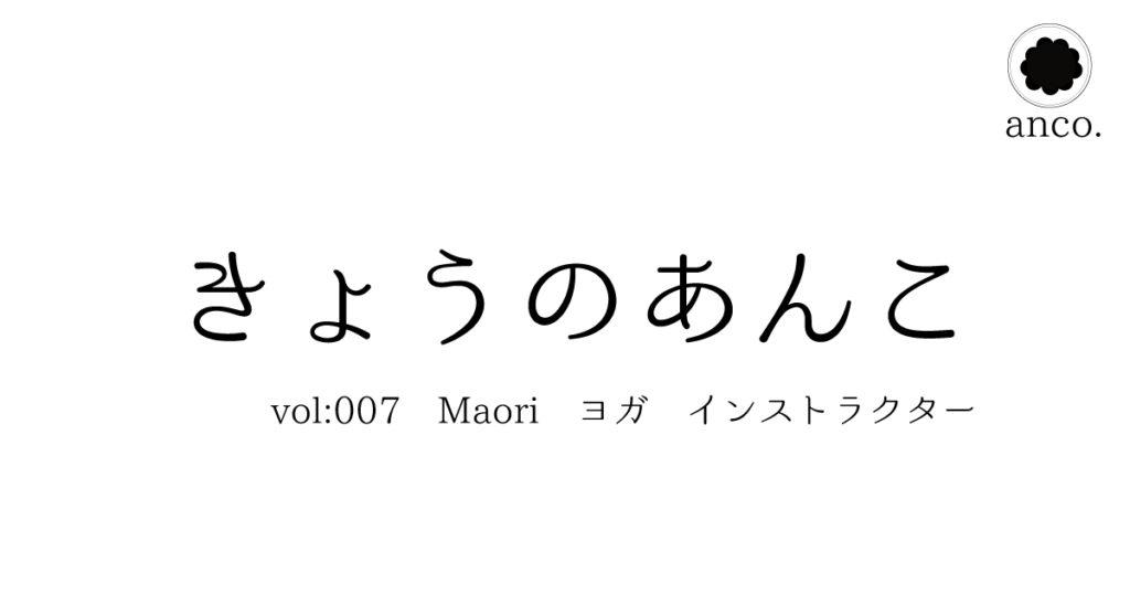 きょうのあんこ vol.007