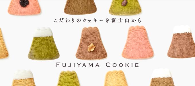 fujiyamacookie_2