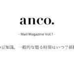 Mail Magazine Vol.1