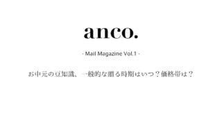 mailmag01