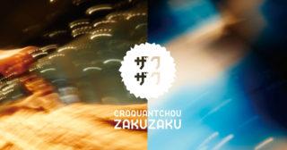 ZAKUZAKU 表紙
