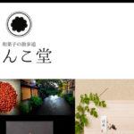 あんこ堂 楽天市場店 オープンです!