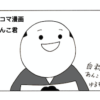 あんこ堂4コマ漫画 第2話