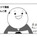 あんこ堂4コマ漫画 第3話