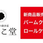 【あんこ堂】の新作商品