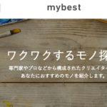 「おすすめ商品企画メディア mybest」掲載