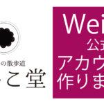 「Weibo」あんこ堂公式アカウント