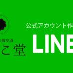 LINEあんこ堂公式アカウント
