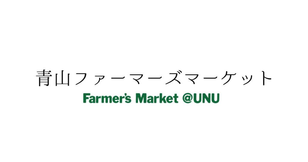 青山ファーマーズマーケット出店日程