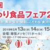 こだわり食品フェア2019出展!
